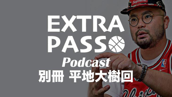 ExtraPassPodcast別冊 平地大樹回