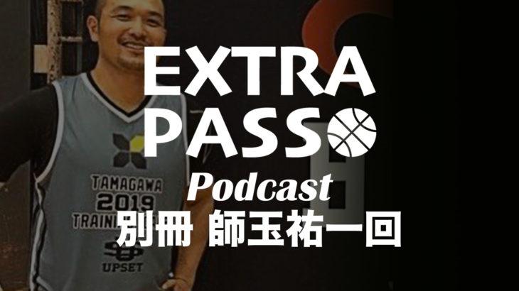 ExtraPassPodcast別冊 師玉祐一回