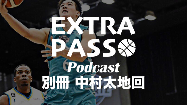 ExtraPassPodcast別冊 中村太地回