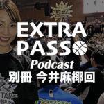 ExtraPassPodcast別冊 今井麻椰回