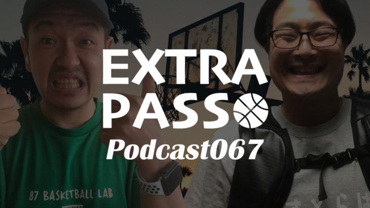 ExtraPassPodcast067 プレ北海道vs越谷、新潟vs秋田・エクパーティー追加情報