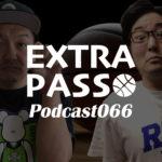 ExtraPassPodcast066 UPSETバックパック2.0コラボ割引クーポン・エクパーティー