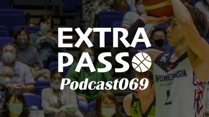 ExtraPassPodcast069 レバンガ北海道vs三遠ネオフェニックス・エクパーティー