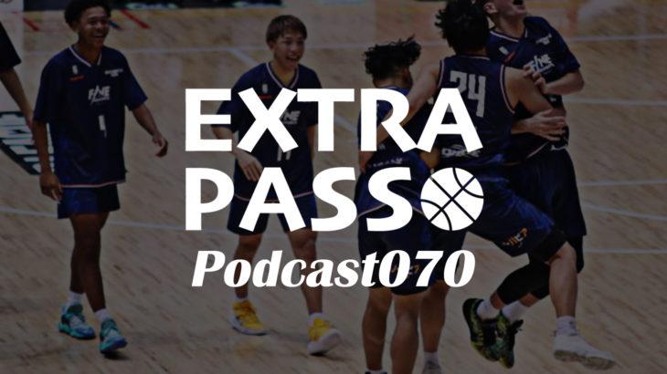 ExtraPassPodcast070 Bリーグ20-21開幕・新コーナー「今週のMVP」