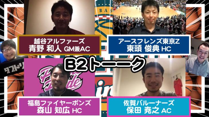 【YouTube】B2トーーク!B2コーチ陣がゲストで大集合!