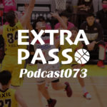 ExtraPassPodcast073 同席人みけれ・京都vs三遠・渋谷vs秋田