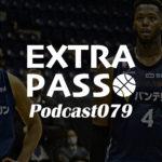 ExtraPassPodcast079 みやもんのハンドルネーム発表・川崎vs横浜・A東京vs渋谷