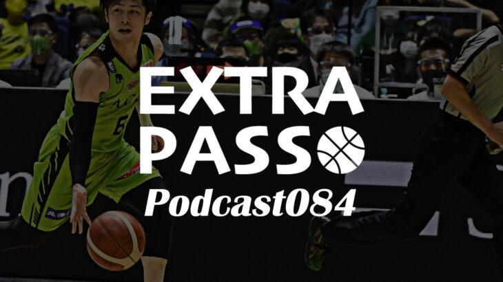 ExtraPassPodcast084 北海道vs横浜・宇都宮vs千葉