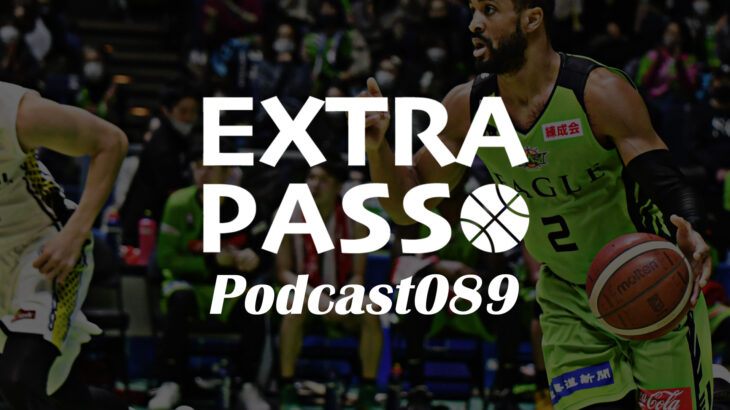 ExtraPassPodcast089 秋田vs北海道・富山vs琉球