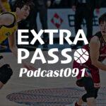 ExtraPassPodcast091 天皇杯・宇都宮ブレックスvs川崎ブレイブサンダース