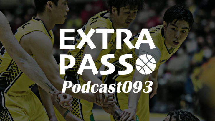ExtraPassPodcast093 サンロッカーズ渋谷vs琉球ゴールデンキングス