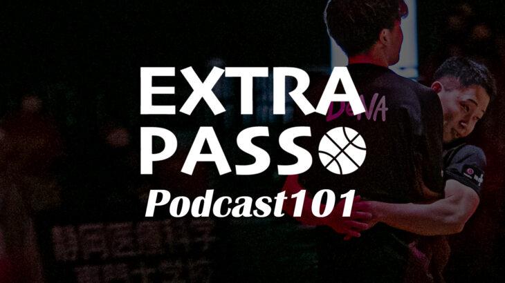 ExtraPassPodcast101 契約情報・Bリーグアワードショー