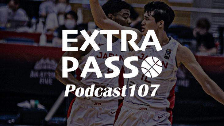ExtraPassPodcast107 世界一細かいスペイン戦解説
